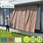 日よけ 日よけシェード 日よけテントたてす タテス 幅290cm スクリーン サンシェード