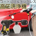 高圧洗浄機 充電式 洗車 家庭用 コードレス ハンディウォッシャー パワフル 外壁掃除 大掃除 コンパクト