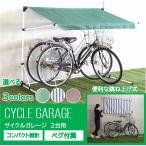 サイクルハウス 2台用 安い サイクルガレージ ペグ付き サイクルポート サンシェード 自転車置き場 物置 日よけ 雨よけ  バイク 原付 ガレージ ゴミステーション