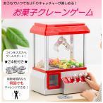 UFOキャッチャー おもちゃ 家でできる遊び 子供 楽しい クレーンゲーム コードレス ゲームセンター 友達と遊べる プレゼント