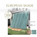 日よけ 窓 外側 幅3m たてす 洋風 継式 日よけシェード 日よけテント スクリーン サンシェード UVカット 紫外線カット