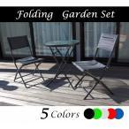 折りたたみガラステーブルのガーデン3点セット   ガーデニング ガーデンセット ガーデンテーブル 庭 アウトドア 折り畳み