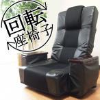 肘掛付レザー調回転座椅子   ソファー チェアー リクライニング座椅子 回転式 家具 ハイバック メッシュ
