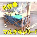 【送料無料】マルチ キャリーワゴン       キャリーカート 折りたたみ ハンドル 台車 アウトドア リヤカー レジャー 旅行 キャンプ