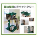 キャットハウス 緑の屋根 置き型  カラフル 子猫 キャットタワー 猫用 コンパクト 爪とぎ おしゃれ かわいい もこもこ 小型 中型