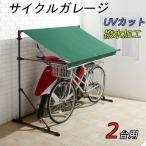 サイクルガレージ 2台用   高さ調節可能  日よけ 雨よけ  サイクルハウス 自転車置き場 バイク 原付 収納