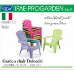 イタリア製 ガーデンチェア DOLOMITI  IPAEPROGRDEN イパエ社 おしゃれ スタイリッシュ 椅子 肘掛け付き エクステリア