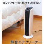 静音!イオン式エアクリーナー   コンパクト 空気清浄機 お手入れ 簡単 静か 寝室 ファン UVランプ 殺菌 おしゃれ 小型 ウイルス対策