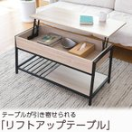 リフトアップテーブル   幅100cm   デスク 机 木製 収納 センターテーブル 昇降式