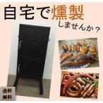 自宅で簡単♪ 燻製機 温度計付き   チャコールスモーカー ソーセージ グリル 野菜 大型 アウトドア