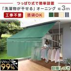 日よけ シェード 幅3m オーニング 幅300cm型 サンシェード 物干し竿付き 前幕付き  サンシェードテント