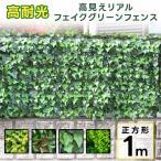 リアルグリーンフェンス 1m×1m    カーテン テラス  サンシェード 簡単取付 日差し サンシェード 格子