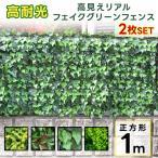 リアルグリーンフェンス 2m まとめ買い用 1×1m 2個セット フェイクグリーン グリーンカーテン 目隠し 樹脂 サンシェード 簡単取付
