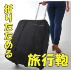谷村 折り畳める旅行鞄 ブラック TAN-581