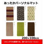 ごろ寝マット パーソナルマット 洗える マット レギュラーサイズ SB-HP901 丸洗い 椙山紡織   ホット カーペット 毛布 冷え対策