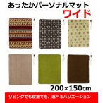 Sugibo あったか パーソナルマット ソファサイズ SB-HP902 北欧 ホット カーペット マット 電気 暖房 おしゃれ かわいい