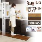 椙山紡織 ホットキッチンマット SB-KM180  45×180cm      カーペット フローリング 木目 ウッド 暖房 足元 冷え 床暖房
