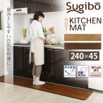 キッチンマット 240 SB-KM240 ホットマット 拭ける フローリング 木目 ウッド 暖房 足元冷え 床暖房 椙山紡織 日本製