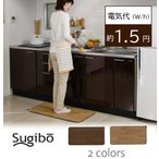 ホットキッチンマット 45×90cm SB-KM90 椙山紡織 ホット カーペット フローリング 木目調 シンプル  足元 冷え対策 床暖房