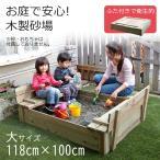砂場 家庭用 蓋付き 大サイズ 木製 子供用砂場 自宅 砂遊び アウトドア DIY 遊具 砂別売り ベンチにもなる