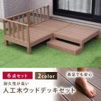 ウッドデッキ おしゃれ 6点セット 人工木 樹脂 劣化に強い 組み合わせ自由 DIYキット ウッドテラス 縁台 お庭づくり フェンス付き