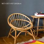 ラタンチェア おしゃれ ラウンドチェア 籐 天然素材 ナチュラル シンプル チェア 椅子 リビングチェア 縁側