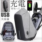 リュック メンズ リュックサック ビジネスリュック ビジネス バッグ マザーズ アウトドア PC ノートパソコン 大容量  防水 通学 通勤 旅行 出張 USB 送料無料