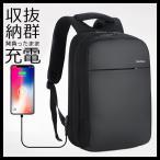 リュック メンズ リュックサック ビジネスリュック ビジネス バッグ PC ノートパソコン USB 充電  かばん 大容量  防水 通学 スポーツ 山登り 通勤 旅行 出張