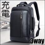 ビジネスリュック メンズ リュック リュックサック ビジネス USB 充電 バッグ マザーズ アウトドア 大容量 3way ブリーフケース ショルダー 通勤 通学 出張 旅行