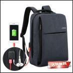 リュック メンズ リュックサック ビジネスリュック デイパック ビジネス バッグ  USB 充電 人気  男女兼用 大容量 軽量 防水 通学 通勤 旅行 出張 USB対応
