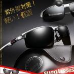 サングラス メンズ  UVカット レンズ サングラス 紫外線 UVケア 偏光 レジャー アウトドア ビジネス スポーツ ゴルフ ウェア 釣り 軽量 サングラス 自転車 運転