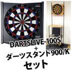 【セット商品】DARTS LIVE100S&ダーツボードスタンド900Kセット