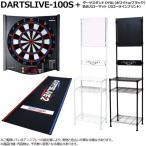 【セット商品】DARTSL...