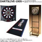 【セット商品】DARTSLIVE-100S+スタンド903/K+DARTSLIVEオリジナル防炎スローマット(スローラインプリント)
