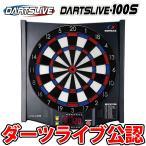 DARTSLIVE-100S ダーツボード