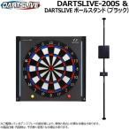 【セット商品】DARTSLIVE-200S & DARTSLIVE ポールスタンド ブラック セット