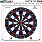 【数量限定】DARTSLIVE-200S カスタマイズステッカーセット
