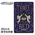 ダーツライブカード タロット双子の天使 THREE IN A BED (ポスト便OK/3トリ)
