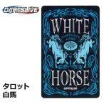 ダーツライブカード タロット白馬 WHITE HORSE (ポスト便OK/3トリ)