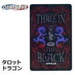 ダーツライブカード タロットドラゴン THREE IN THE BLACK (ポスト便OK/3トリ)