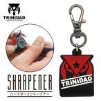 TRiNiDAD(トリニダード) シャープナー ハードダーツ専用 (ポスト便OK/3トリ)