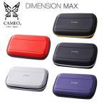 ダーツケース カメオ CAMEO DIMENSION MAX  (ポスト便不可)