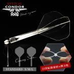 ダーツ シャフト一体型 フライト CONDOR AXE STANDARD コンドル アックス スタンダード 無地 硬コン (ポスト便OK/5トリ)