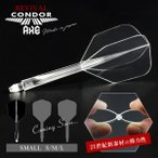 CONDOR AXE Small S ホワイト ダーツ フライト コンドル アックス スモール TiTO