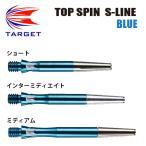シャフト TARGET TOP SPIN S-LINE Sライン ブルー(ポスト便OK/2トリ)