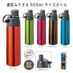 スタイリング飲み口ボトル500ml 水筒