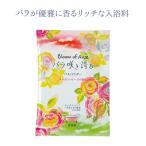【ケース割れ不可商品800個単位で注文下さい】バラ咲き誇る入浴料【送料無料】