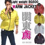 関東鳶 軽量防寒ライトジャンパー 920-BG-500  ブルゾン 作業服 作業着 防寒服 防寒着