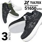 安全靴 セーフティシューズ az51650 底ゴム ミドルカット カモフラ柄 メッシュ 合成皮革 先芯入り TULTEX タルテックス 作業靴 アイトス【あすつく】