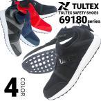 安全靴 スニーカー おしゃれ セーフティシューズ LX69180 スニーカータイプ スポーツ 先芯入り メッシュ TULTEX タルテックス 作業靴 アイトス【あすつく】
